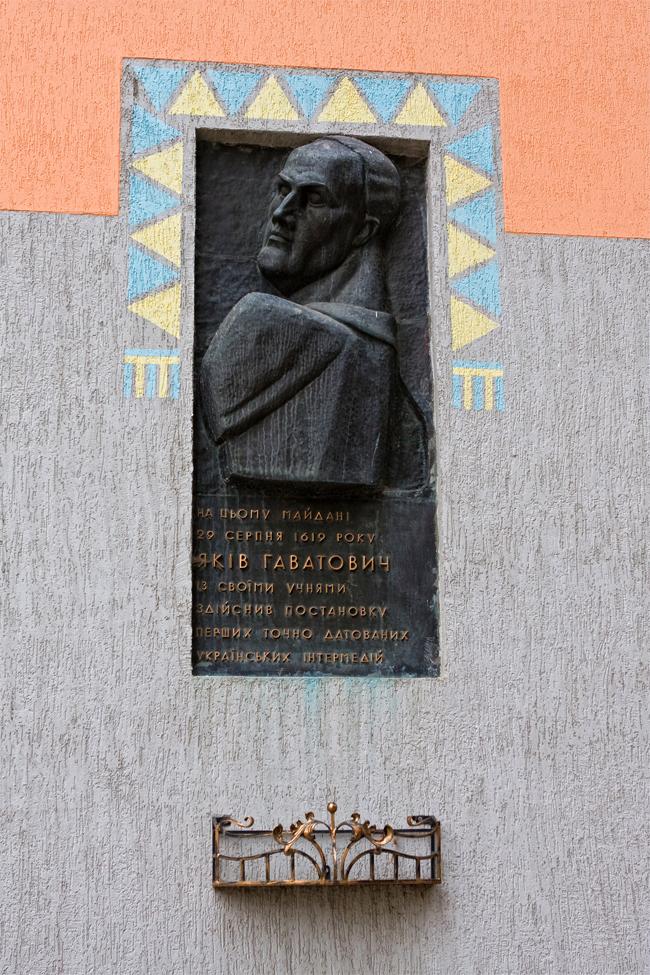Пам'ятна дошка у місті Кам'янка-Бузька, якою увіковічнено постать Якуба Ґаватовича, та його вклад у розвиток Українського театру.