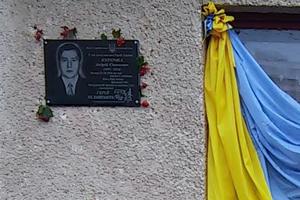 У Батятичах відкрито меморіальну дошку героєві АТО