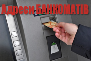 Банкомати у місті Кам'янка-Бузька