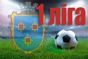 Результати матчів 1 ліги 22 туру чемпіонату району з футболу