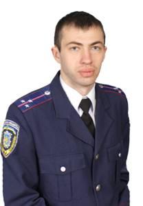 Дільничний інспектор міліції старший лейтенант міліції Наконечний Роман Михайлович