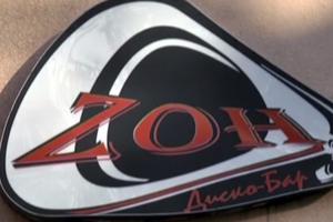 Загадкова загибель хлопця в нічному клубі «Озон»
