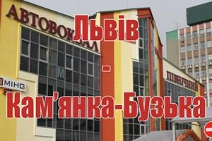 Пропонуємо ознайомитись з розкладом руху автобусів зі Львова, а саме, з Автовокзалу «Північний» АС-2, у напрямку міста Кам'янка-Бузька.