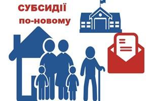 Довідка щодо оформлення житлової субсидії