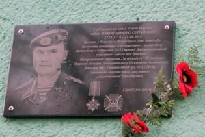 Освячено меморіальну дошку новітньому герою Дмитру Жукову
